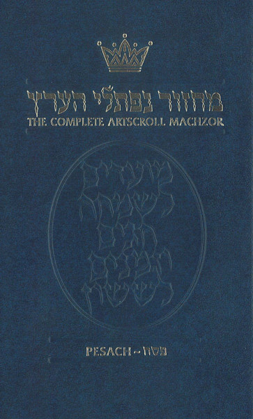 Artscroll Machzor for Pesach
