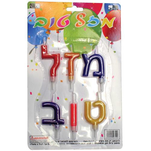 Kerzen Geburtstag *Mazel Tov* bunt