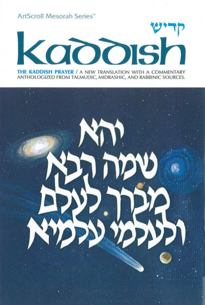 Kaddish - The Kaddish Prayer