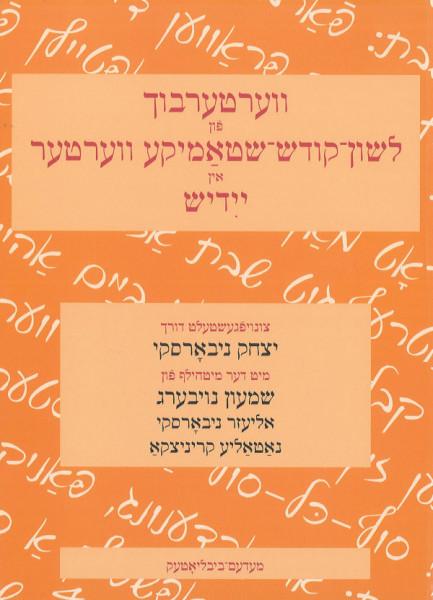 Werterbuch fun Loschen-Kodesch-stammike Werter in Jiddisch