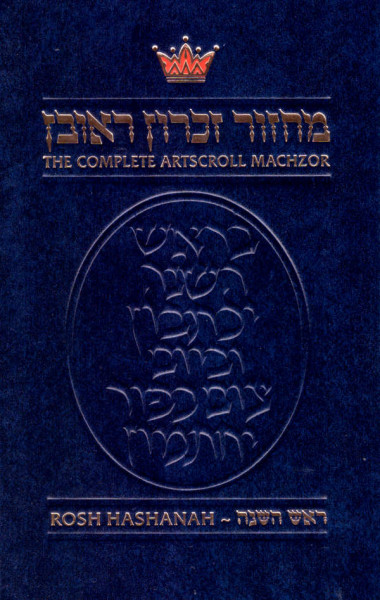 Artscroll Machzor for Rosh Hashanah