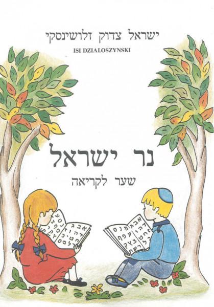 Ner Jisrael. Die hebräische Lesefibel für Kinder mit Übungsheft