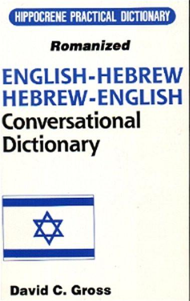 English-Hebrew/Hebrew-English. Conversational Dictionary