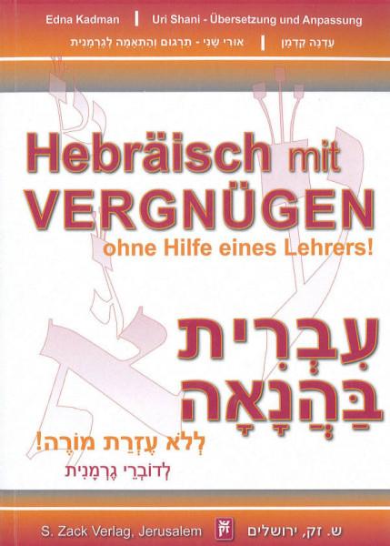 Hebräisch mit Vergnügen