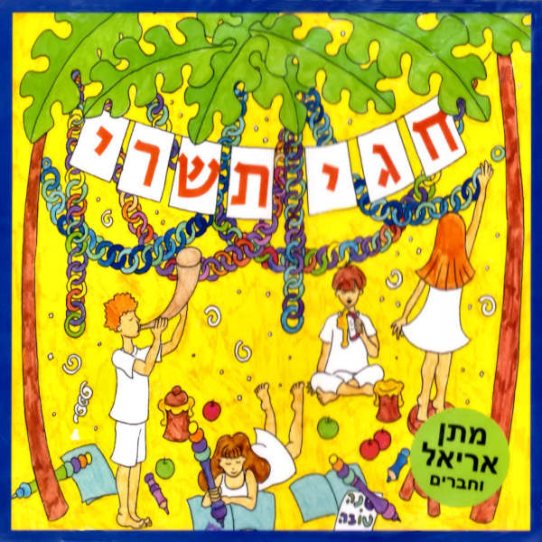 Chagei Tischrei - New Year and Sukkot Songs