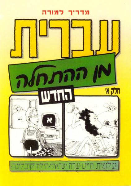 Iwrit min haHatchala. Hebrew from Scratch. Handbuch für Lehrer. Vol. I