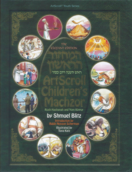 Artscroll Children's Machzor for Rosh Hashana and Yom Kippur