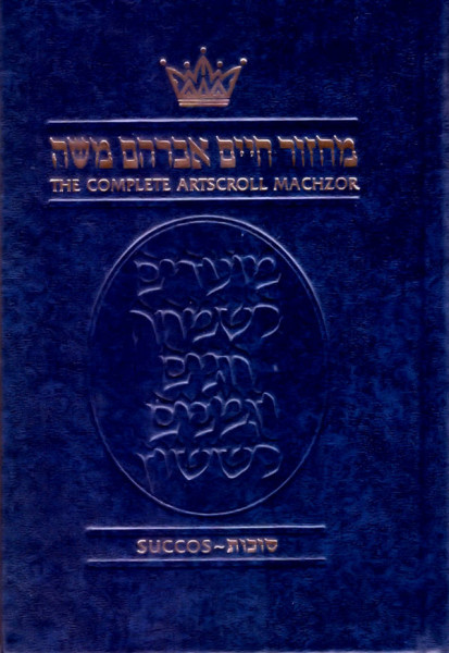 Artscroll Machzor for Succos