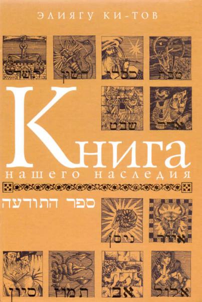 Kniga naschego nasledija. Das jüdische Jahr