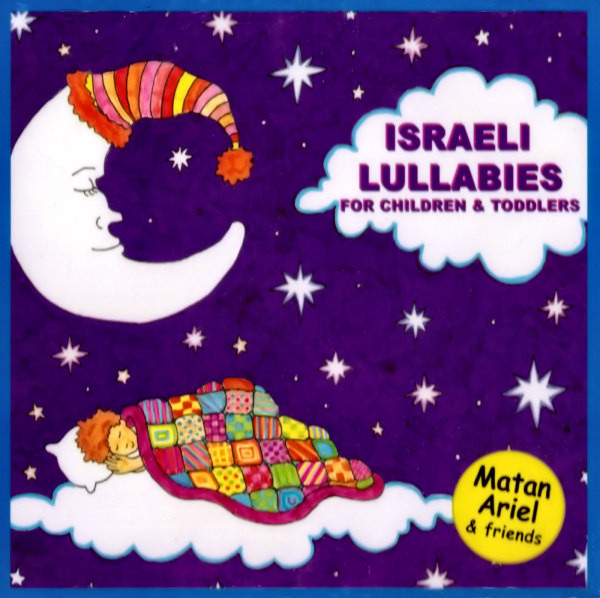 Israeli Lullabies for Children and Toddlers. English
