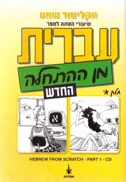 CD (MP3) zu Iwrit min haHatchala - Hebrew from Scratch Part 1