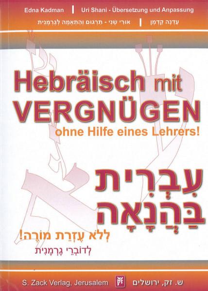 Hebräisch mit Vergnügen mit CD