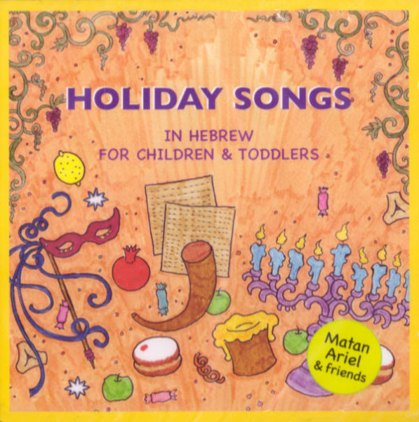 Holiday Songs in Hebrew for Children and Toddlers