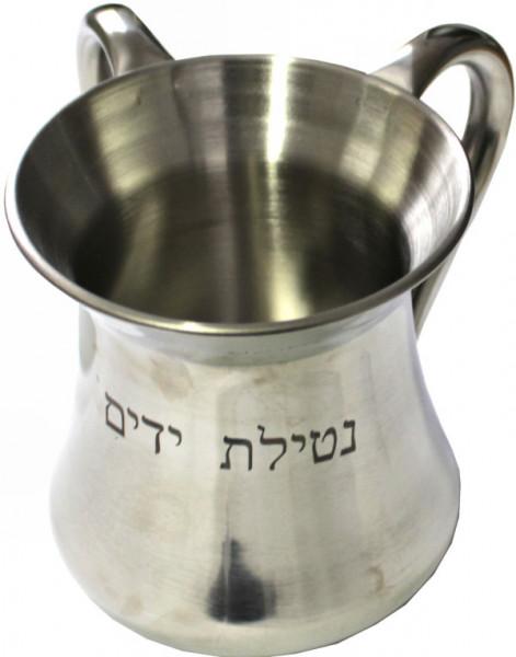 Netillat Yadaim Handwaschkrug *konisch* Metall mattsilber 11,5cm