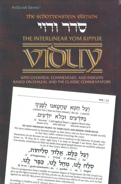 The interlinear Yom Kippur Viduy