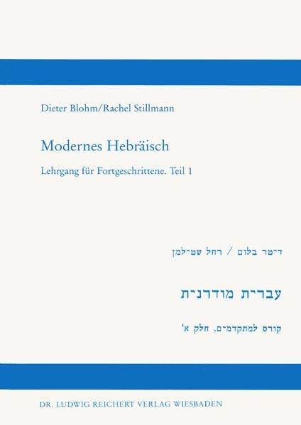 Modernes Hebräisch. Lehrgang für Fortgeschrittene Bd. I