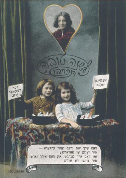Notizbuch Blanko Jiddisch Kinder Herz*We can predict* Broschur bunt A 5
