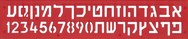 Schablone lang Alef Bet 32x7