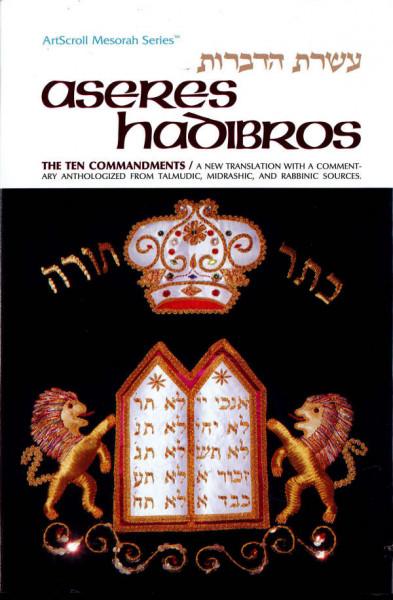 Aseres Hadibros - The Ten Commandments