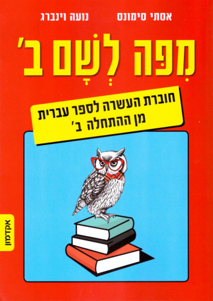 """Mi po lescham"" Vol.2 - Arbeitsbuch zu ""Hebrew from Scratch"""