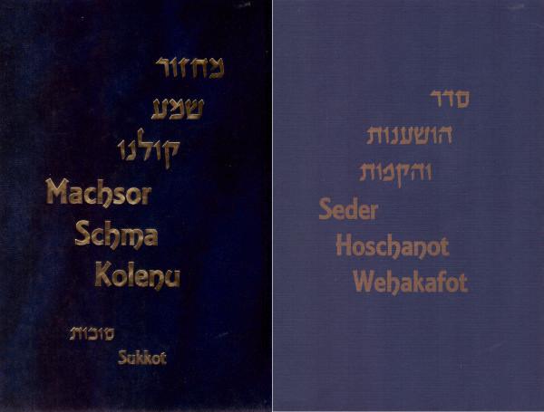 Machsor Schma Kolenu. Sukkot. Mit Seder Hoschanot Wehakafot für Sukkot und Simchat Tora