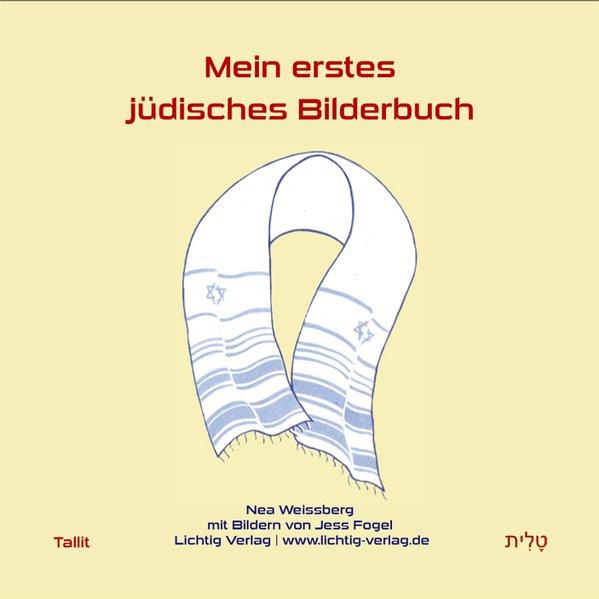 Mein erstes jüdisches Bilderbuch