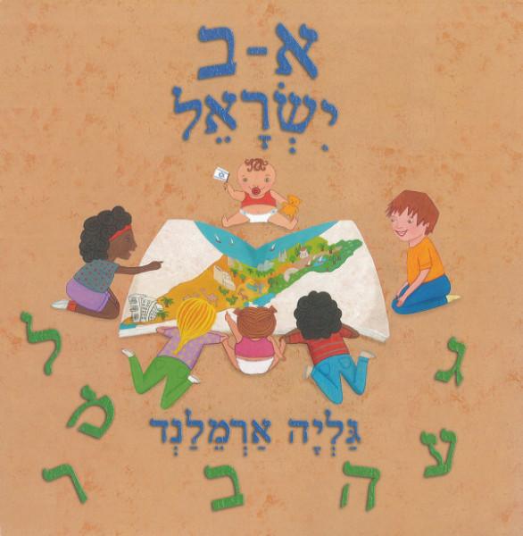 Aleph-Bet Israel