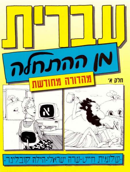 Iwrit min haHatchala. Hebrew from Scratch. Vol. 1
