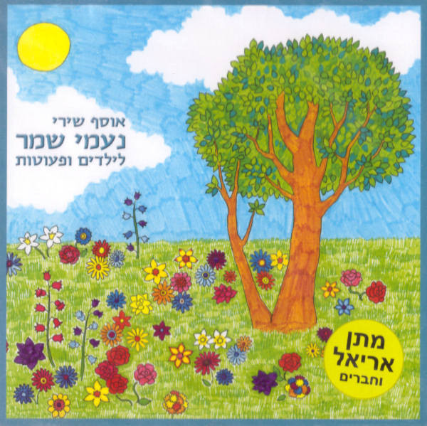 Songs in Hebrew for Children & Toddlers