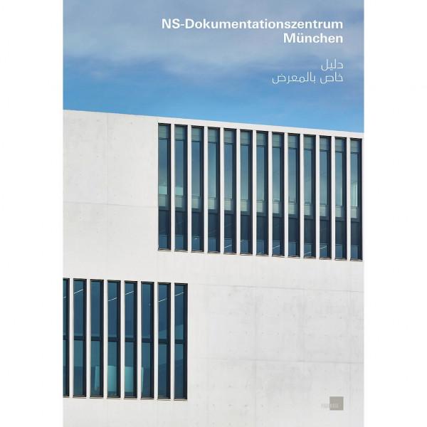 NS - Dokumentationszentrum München - Kurzführer Arabisch