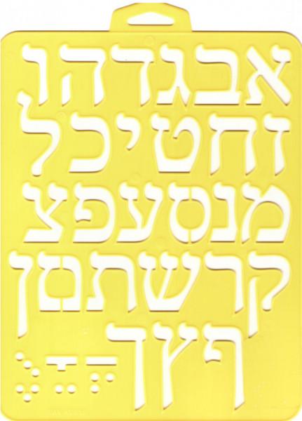 Schablone *Alef Bet* div. Farben Kunststoff 20,5x26,5cm