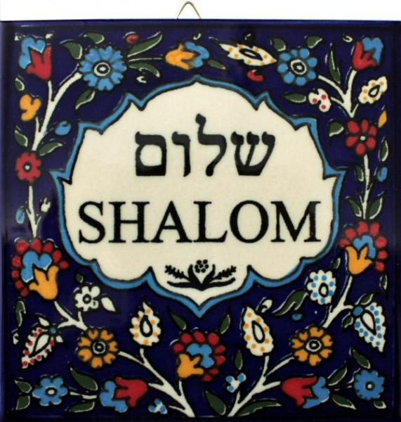 Wandschmuck und Haussegen Kachel *Shalom* 15x15cm