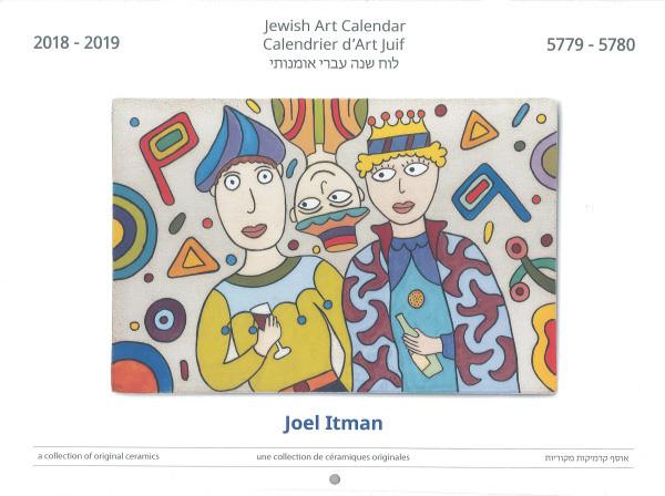 Jewish Art Calendar 5779/5780. September 2018-December 2019