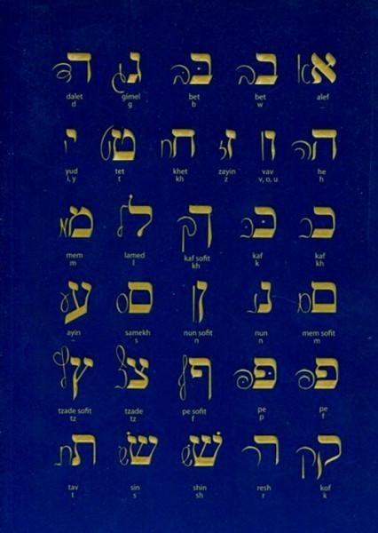 Notizbuch blanko *Hebrew Alphabet* blau broschiert A 5