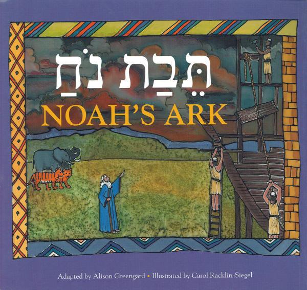 Tewat Noah. Noah's Ark