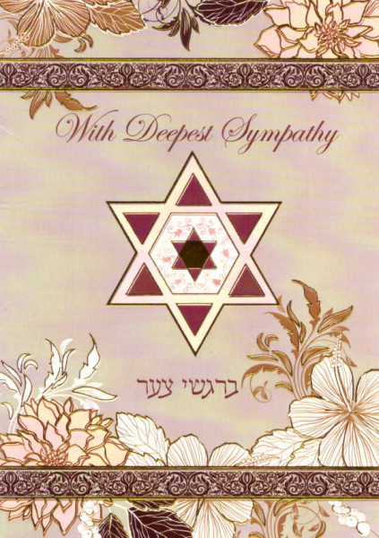 With Deepest Sympathy - Magen David