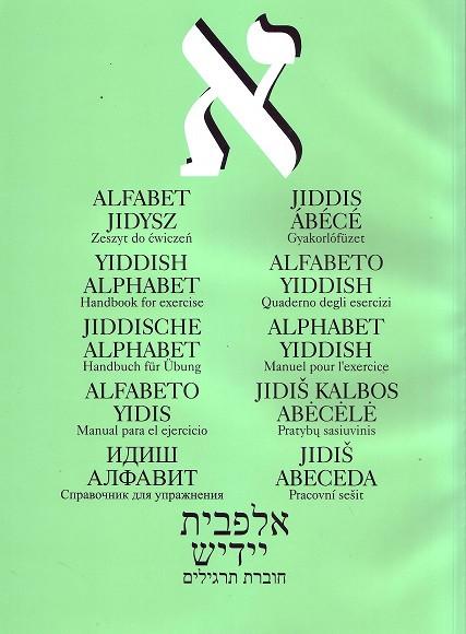Yiddish Alphabet