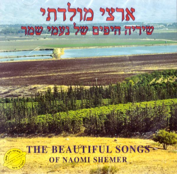 The Beautiful Songs of Naomi Shemer