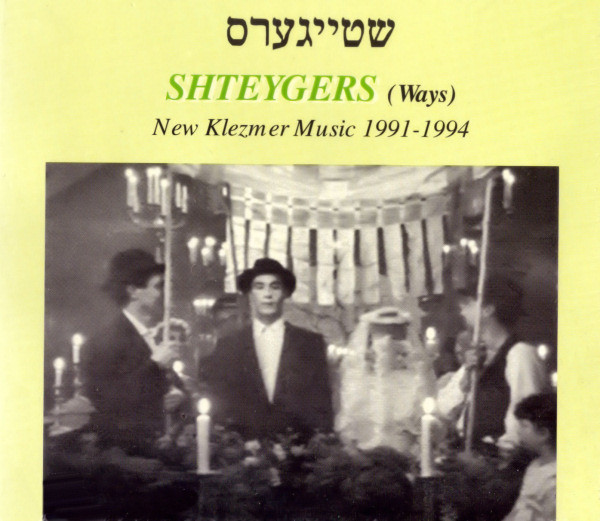 Shteygers (Ways). New Klezmer Music 1991-1994