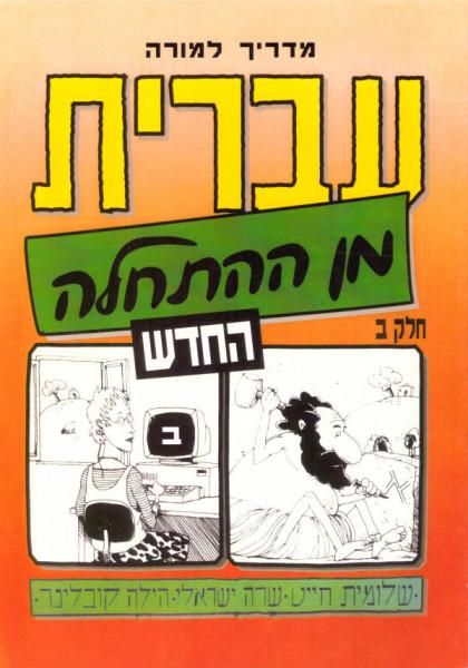 Iwrit min haHatchala. Hebrew from Scratch. Lehrer Handbuch Vol. II