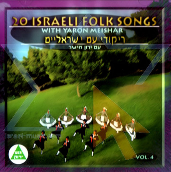 20 Israeli Folk Songs