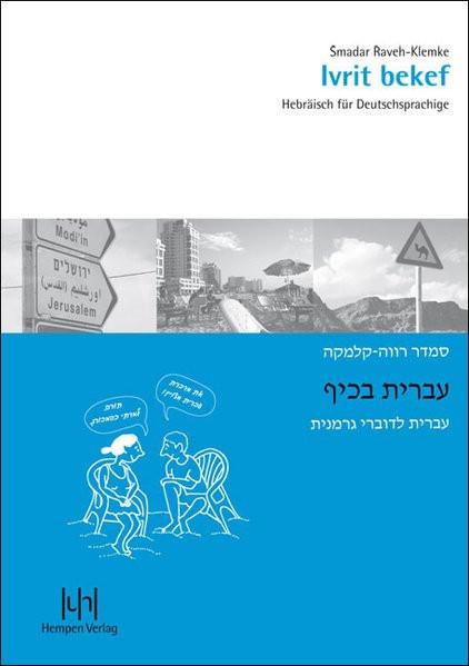 Ivrit bekef. Hebräisch für Deutschsprachige