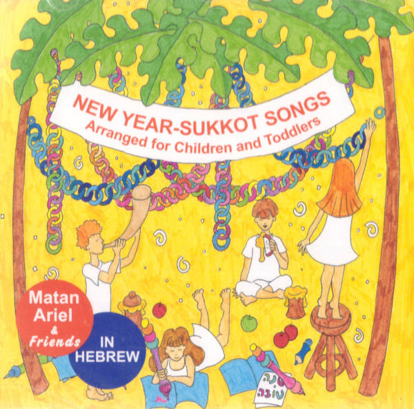 New Year - Sukkot Songs. Arranged for Children and Toddlers