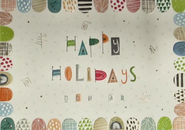 Happy Holidays - Chag Sameach