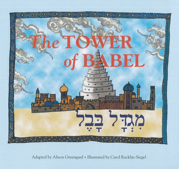 Migdal Bawel. The Tower of Babel