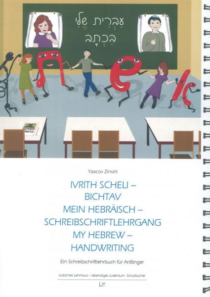 Mein Hebräisch. Ein Schreibschriftlehrbuch für Anfänger