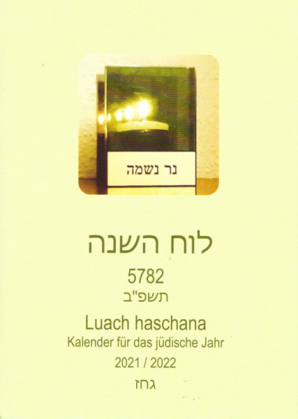 Luach haschana 5781