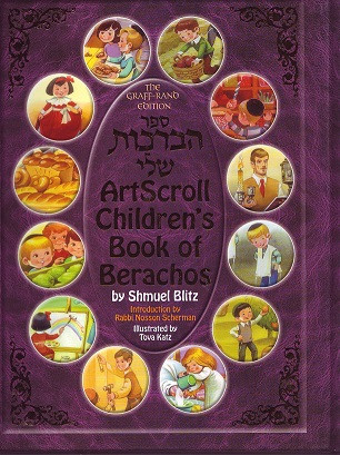Children's Book of Berachos