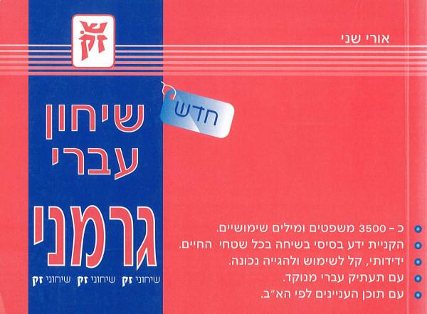 Hebräisch-deutsches Konversationsbuch
