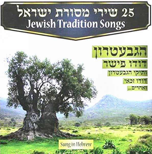25 Jewish Tradition Songs